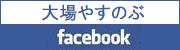 大場やすのぶFacebook